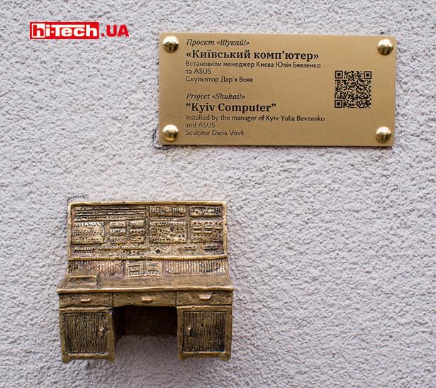 Мини-скульптура «Киевский компьютер» (Киев, ул. Ярославов Вал 23)