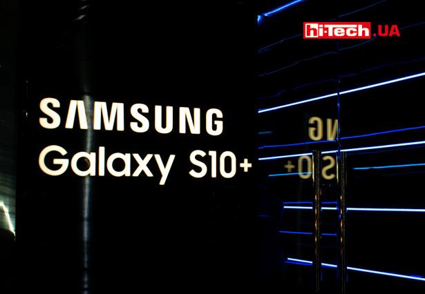 Презентация Samsung Galaxy S10 в Украине