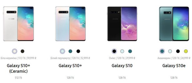 Цены смартфонов Samsung Galaxy S10+, S10 и S10e