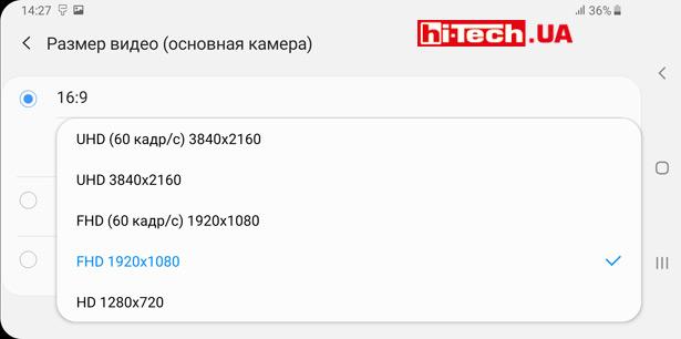 Выбор видеорежима Samsung Galaxy S10