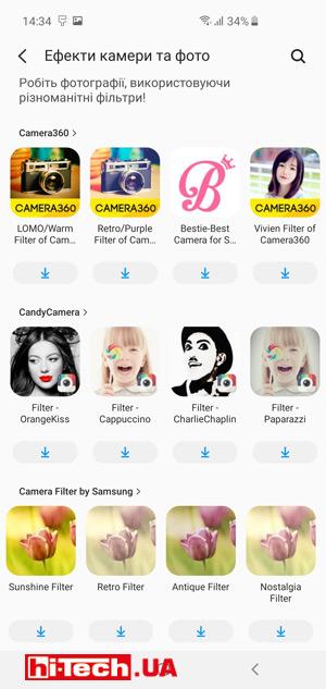 Загрузка дополнительных фильтров изображения Samsung Galaxy S10