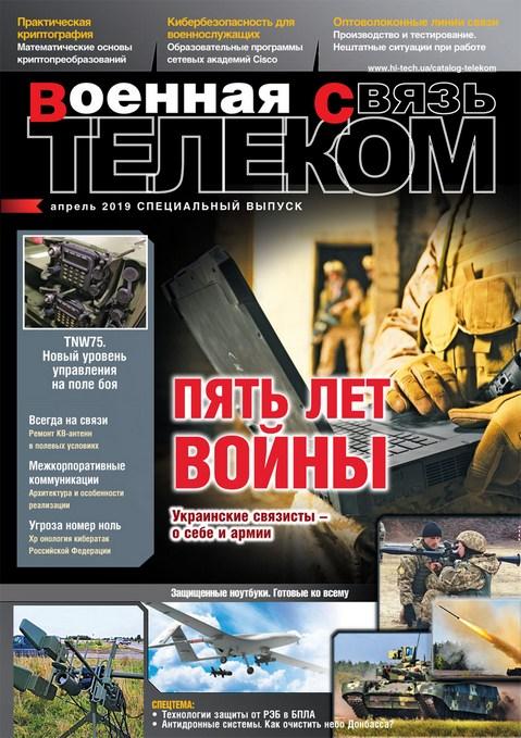 Telecom spec-2019_01