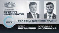 poroshenko zelenskiy debates