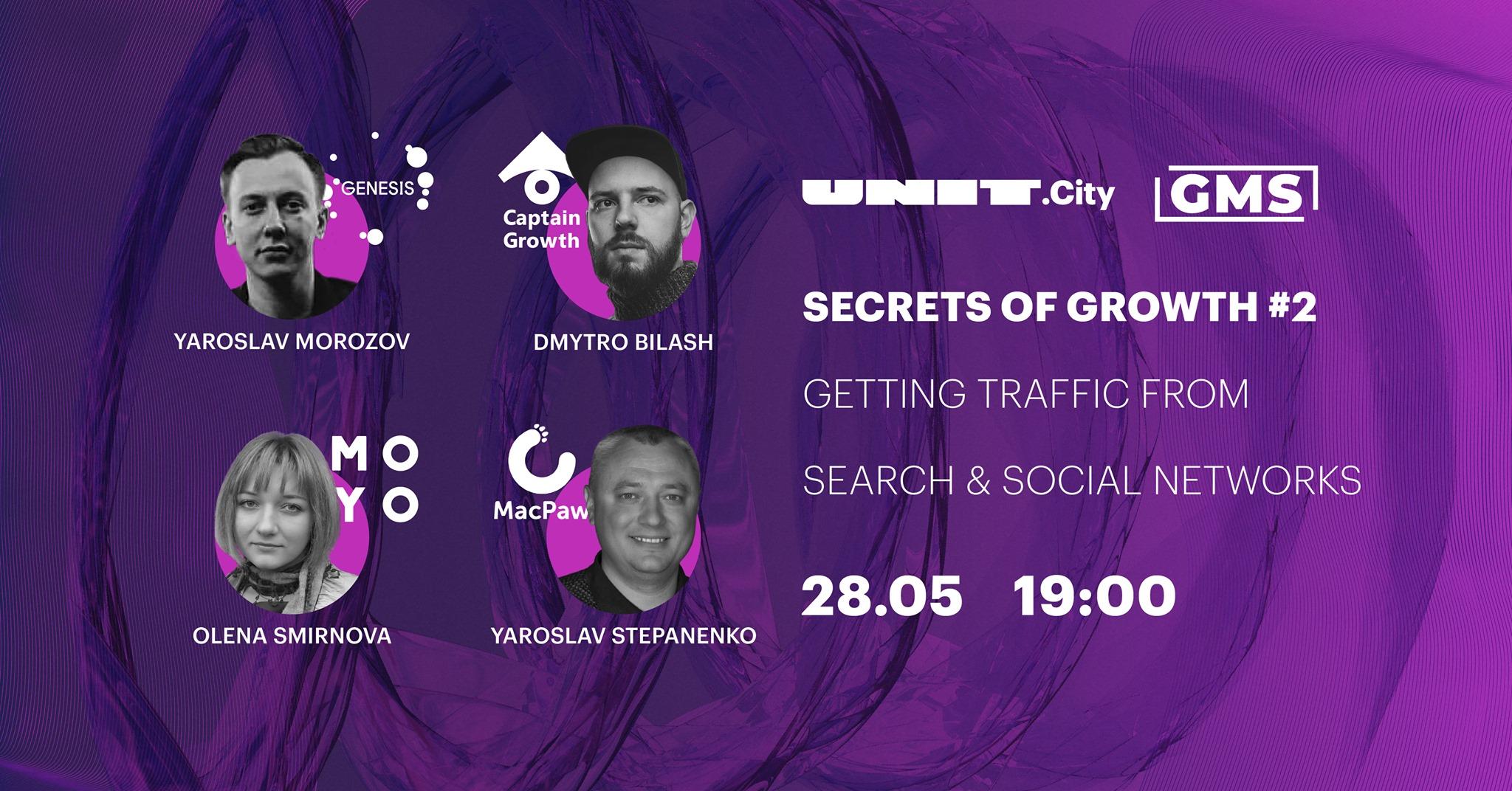 Секреты роста: как получать траффик с поисковых систем и соцсетей