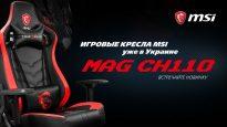 MAG_CH1100