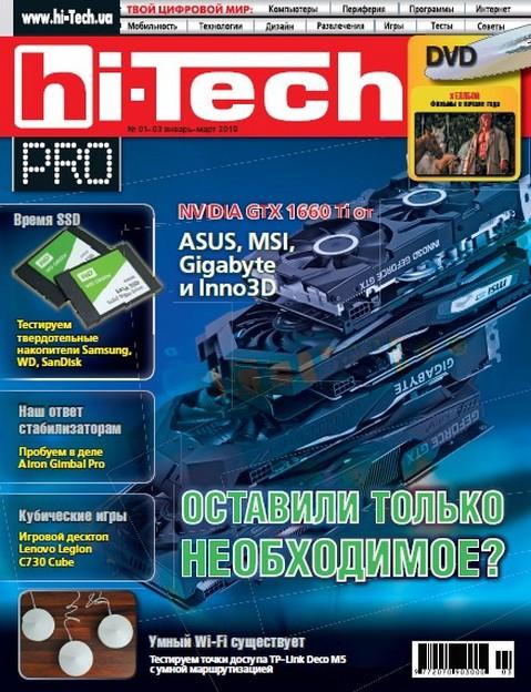 hi-Tech PRO 2019 1-3