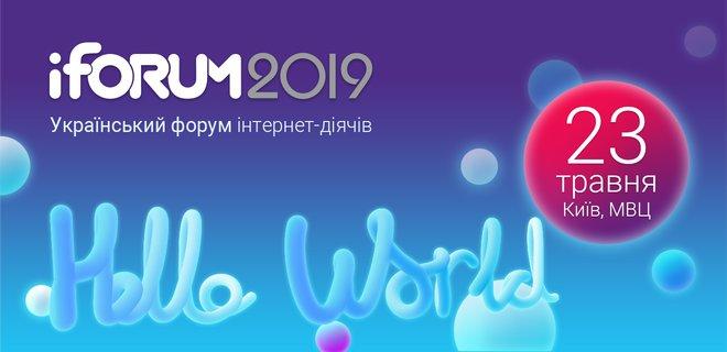 iforum 2019