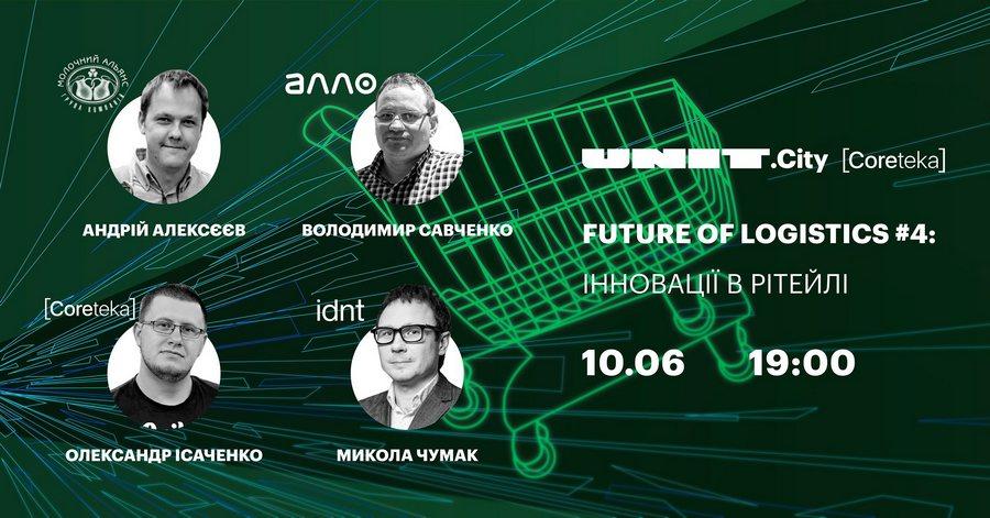 Future of Logistics #4: Инновации в ритейле