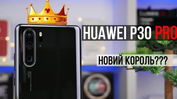 Huawei P30 pro Oglyad UA