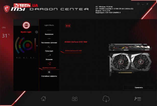 Управление подсветкой в фирменном приложении MSI Dragon Center
