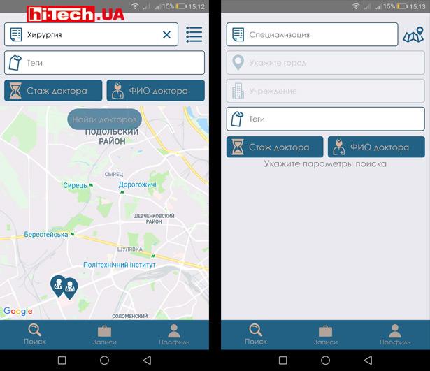 Скриншот из мобильного приложения «Поиск врача»