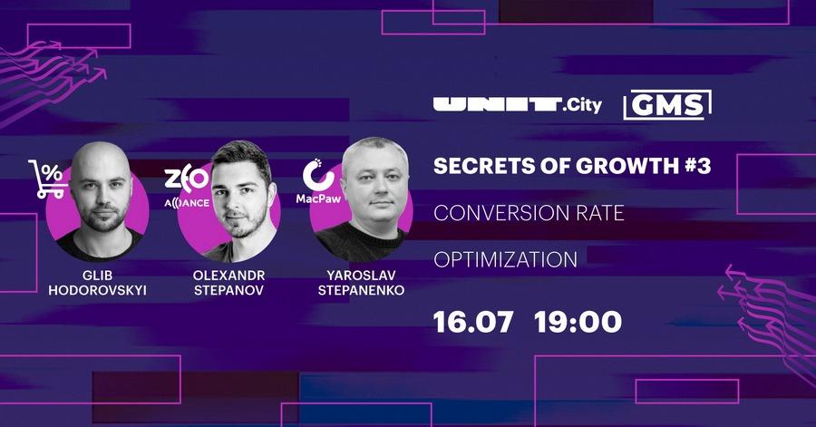 Secrets of Growth #3: Оптимизация конверсии