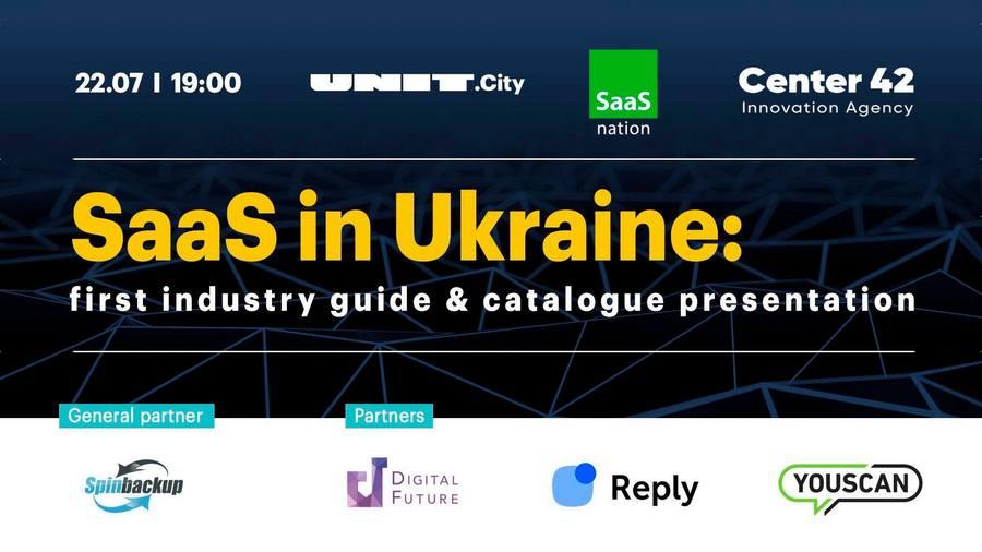 Презентация обзора SaaS-рынка Украины