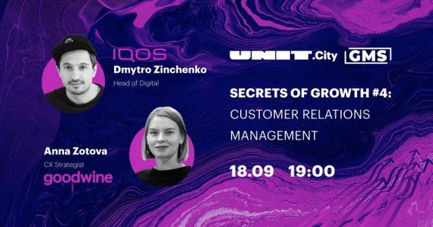 Secrets of Growth #4: Стосунки з клієнтами