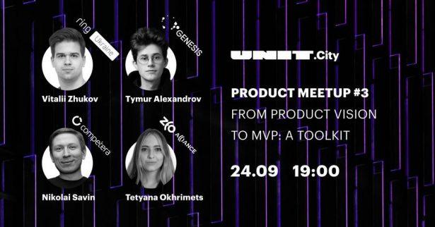 UNIT.Product Meetup #3 | Від бачення продукту до MVP