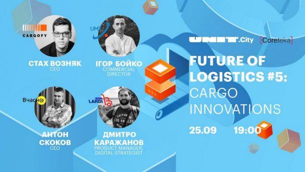Future of Logistics #5: Cargo Innovations
