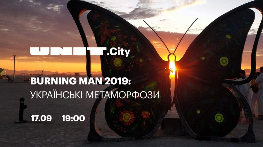 Burning Man 2019 Українські метаморфози