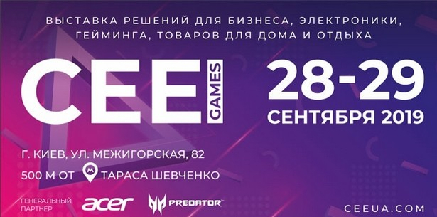 CEE Games 2019