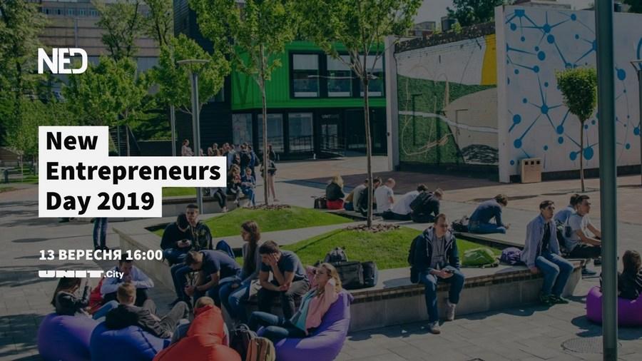 NED 2019: День нового підприємця