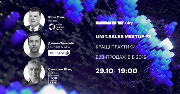UNIT.Sales Meetup #5 | Кращі практики В2В продажів 2019