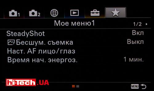 Экранное меню Sony a6400