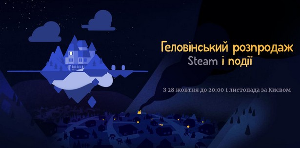 Steam Helloween 2019