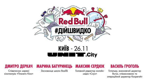 Red Bull #ДійШвидко Київ