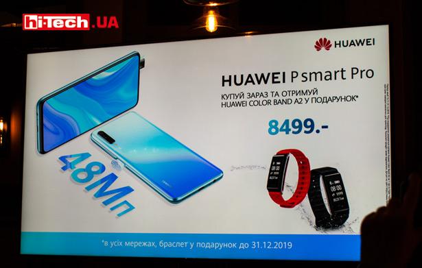 Акция Huawei P smart Pro, фитнес-браслет Huawei Band A2 в подарок