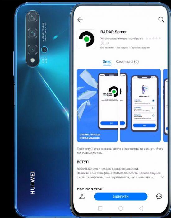 Приложение RADAR.Screen