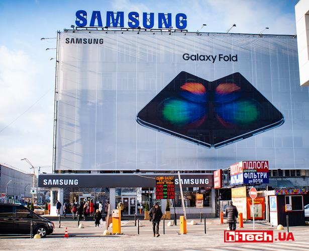 Смартфон Samsung Galaxy Fold в Украине