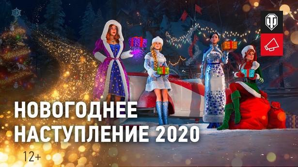 wot ny 2020
