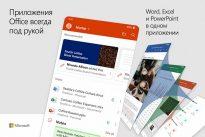 Word, Excel и PowerPoint in 1 app
