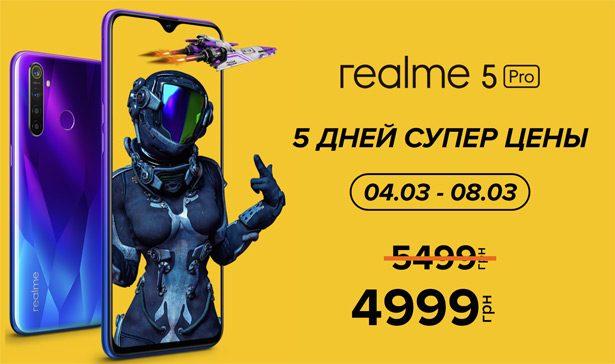 Цена смартфона realme 5 Pro