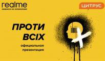 В Украине представили амбициозный бренд смартфонов realme