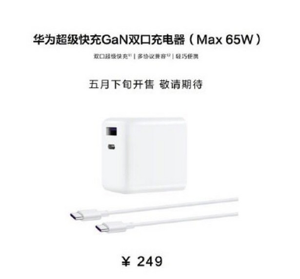 Huawei charger 60 wt