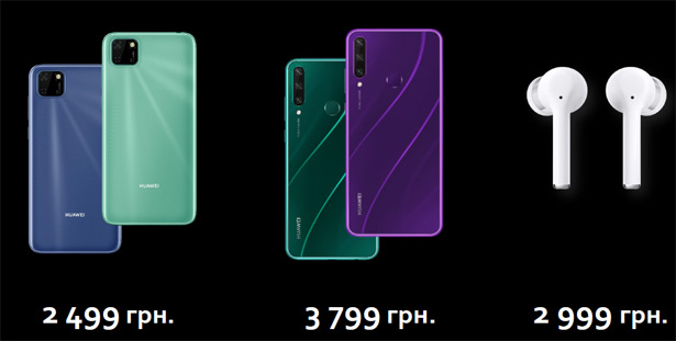 Цена Huawei Y6p, Huawei Y5p, Huawei Freebuds 3i
