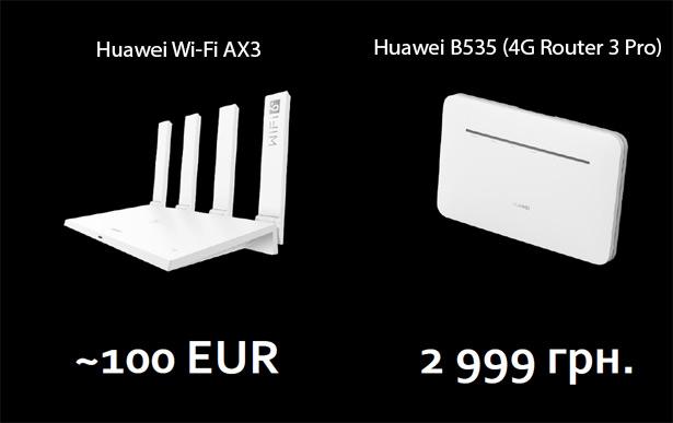 Цены роутеров Huawei Wi-Fi AX3 и Huawei B535 (4G Router 3 Pro) в Украине