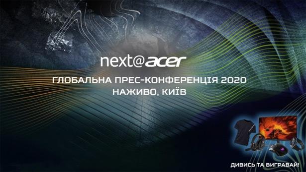 next@acer 2020 украинская трансляция