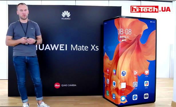 Презентация смартфонов Huawei Mate Xs и Huawei P smart S в Украине