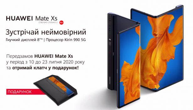 Цена Huawei Mate Xs в Украине