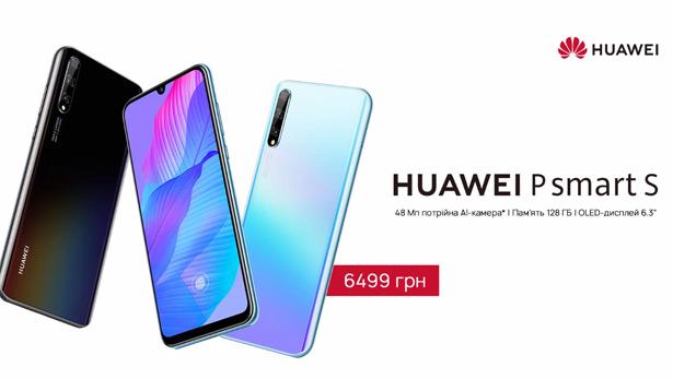 Цена Huawei P smart S