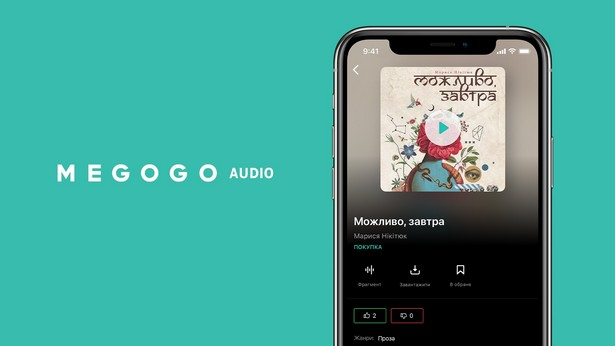 MEGOGO Audio_аудіокнижки