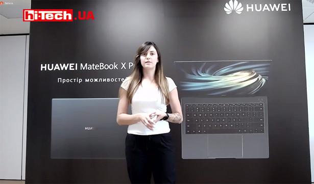 Онлайн-презентация ноутбуков Huawei MateBook из украинского офиса компании