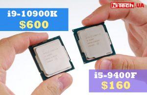 Сравниваем процессоры Intel Core i9-10900K и i5-9400F