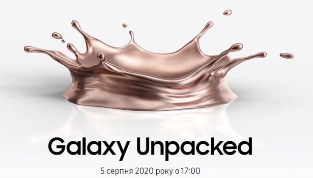 Samsung Galaxy Unpacked август 2020