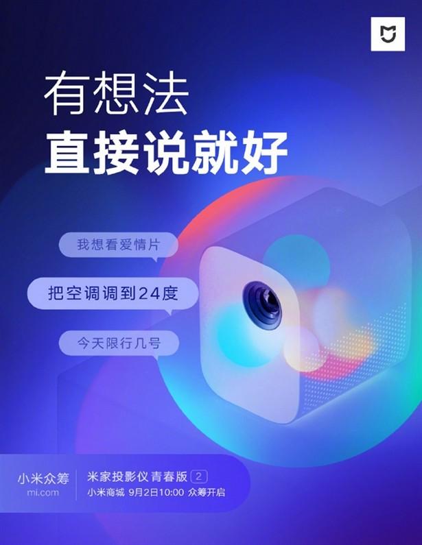 Xiaomi Mijia Projector Lite 2
