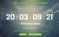 Nvidia GeForce Special Event ultimatecountdown
