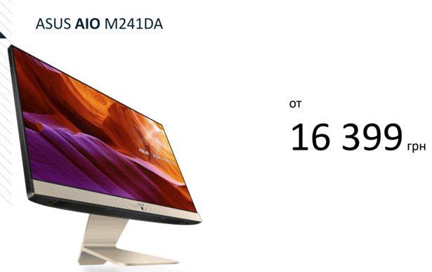 Цена ASUS AIO M241DA