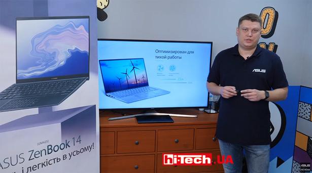 Презентация ноутбуков ASUS на базе процессоров AMD в Украине