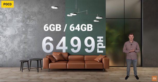 Цена смартфона POCO X3 NFC в Украине